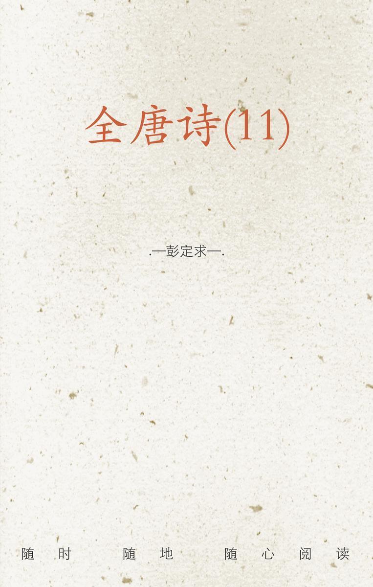 全唐诗(11)