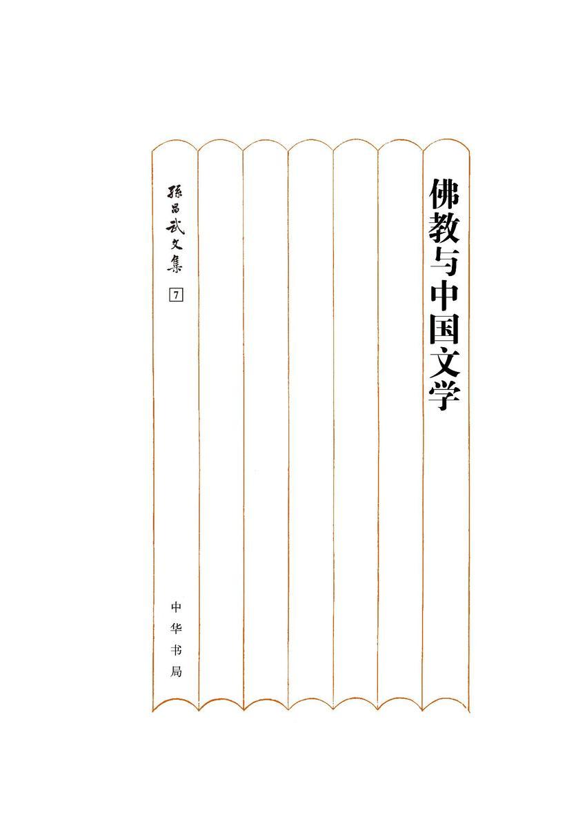 佛教与中国文学(精)--孙昌武文集