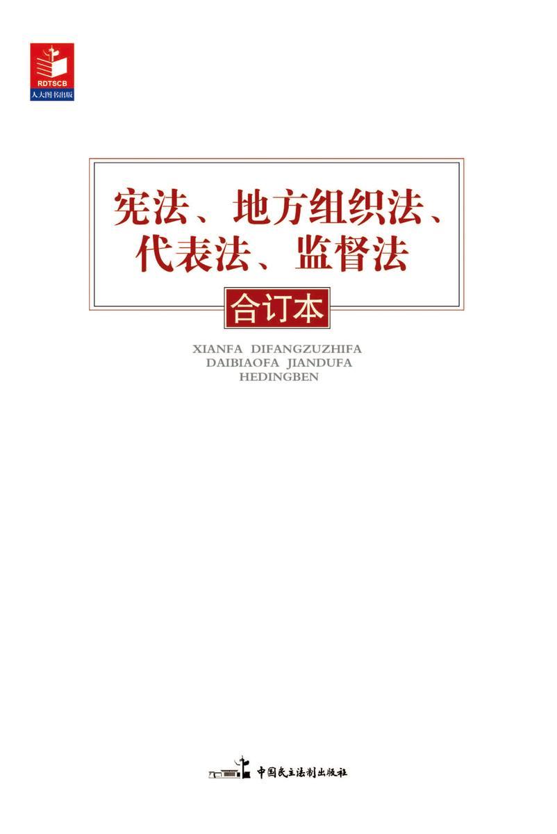 宪法、地方组织法、代表法、监督法合订本