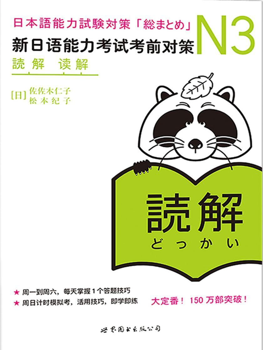 N3读解:新日语能力考试考前对策
