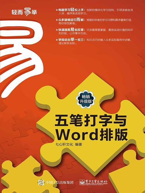 五笔打字与Word排版(畅销升级版)