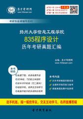 扬州大学信息工程学院835程序设计历年考研真题汇编