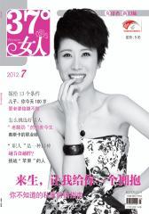 37°女人 月刊 2012年07期(电子杂志)(仅适用PC阅读)