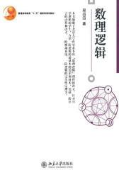 """普通高等教育""""十·五""""国家级规划教材·数理逻辑(博雅大学堂·哲学)"""