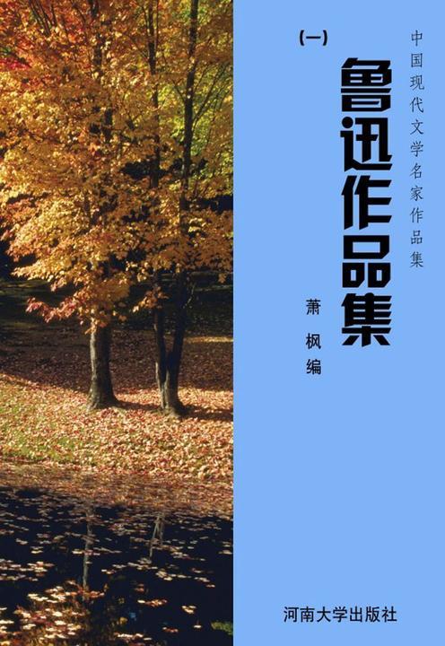 鲁迅作品集(1)