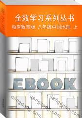 全效学习系列丛书:湖南教育版.八年级中国地物.上(仅适用PC阅读)