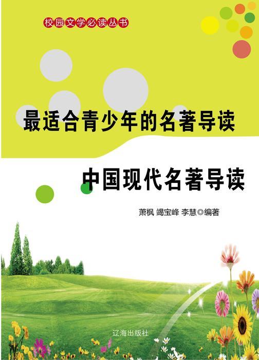 适合青少年的名著导读·中国现代名著导读