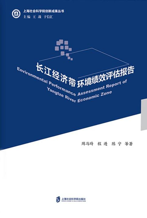 长江经济带环境绩效评估报告