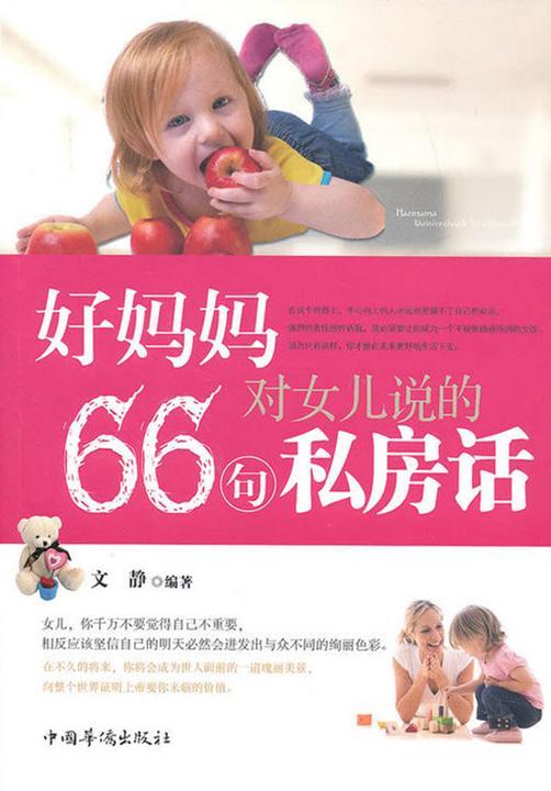 好妈妈对女儿说的66句私房话