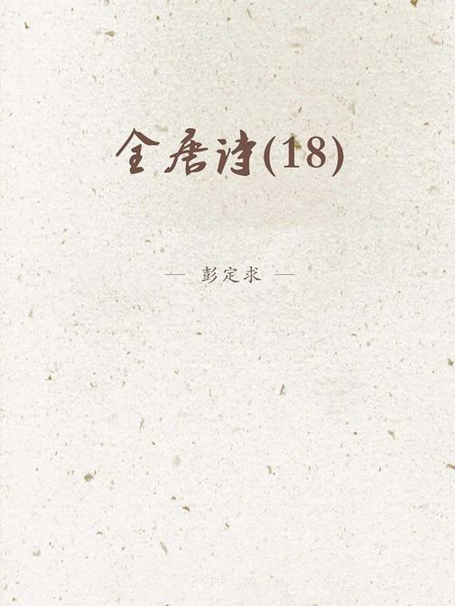 全唐诗(18)