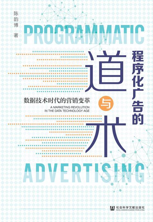 程序化广告的道与术:数据技术时代的营销变革