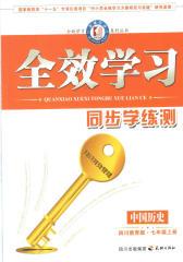 全效学习系列丛书:同步练习册·历史七年级上册(仅适用PC阅读)