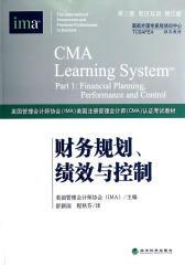 财务规划、绩效与控制(第三版)(英汉双语)(增订本)(CMA认证考试教材)(仅适用PC阅读)