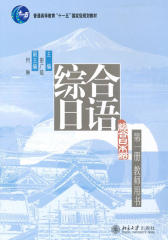 综合日语(第1册)(教师用书)(本书不提供光盘下载链接)(普通高等教育十一五国家级规划教材)