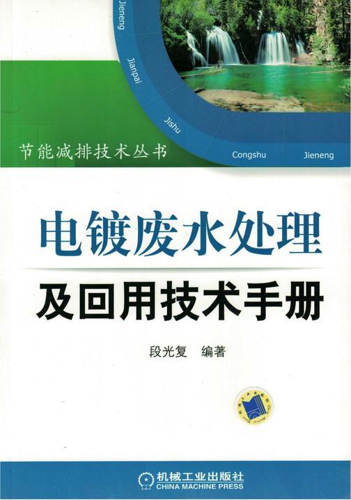 电镀废水处理及回用技术手册