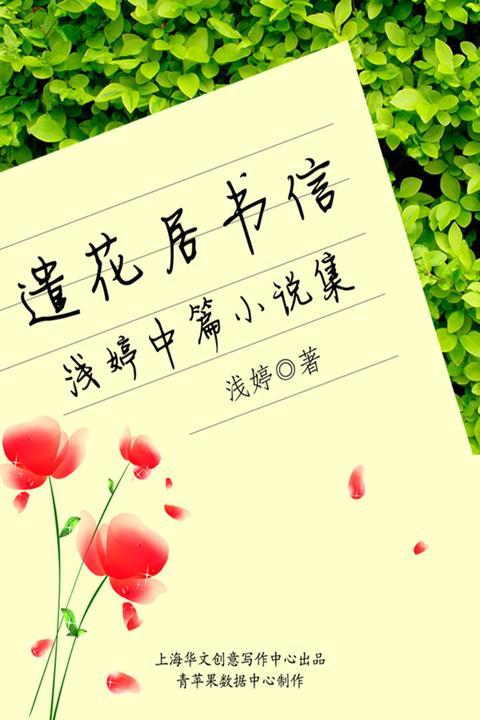 浅婷中篇小说集