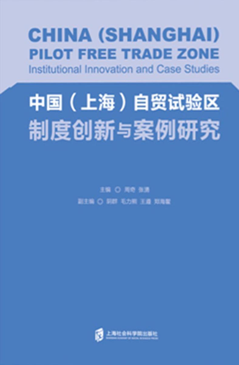 中国(上海)自贸试验区制度创新与案例研究