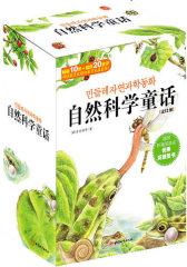 自然科学童话(试读本)