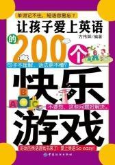 让孩子爱上英语的200个快乐游戏 (61成长书架)
