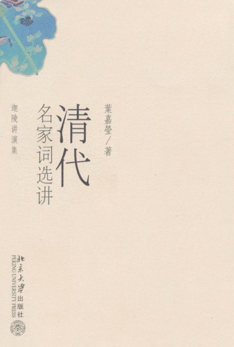 迦陵讲演集:清代名家词选讲
