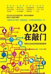 O2O在敲门:传统企业成功转型的典型案例