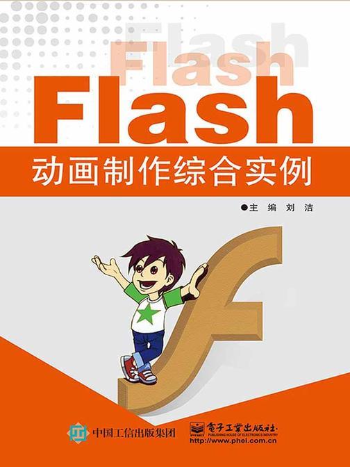 Flash动画制作综合实例