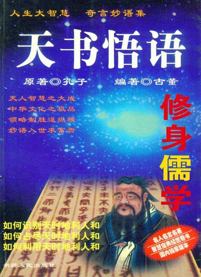 修身儒学(仅适用PC阅读)