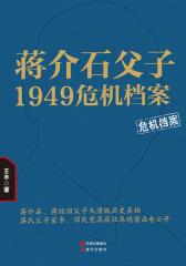 蒋介石父子1949危机档案