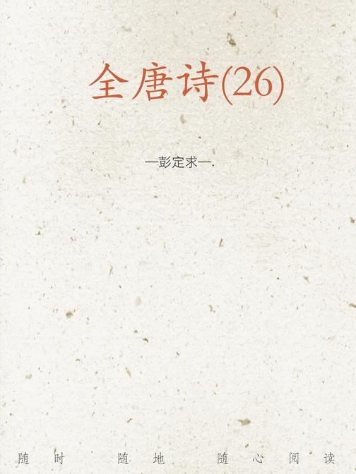 全唐诗(26)