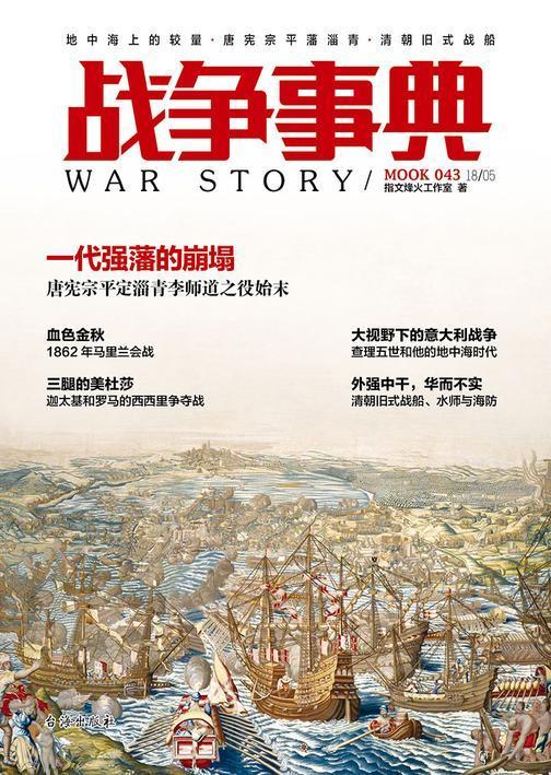 战争事典043:地中海上的较量·唐宪宗平藩淄青·清朝旧式战船