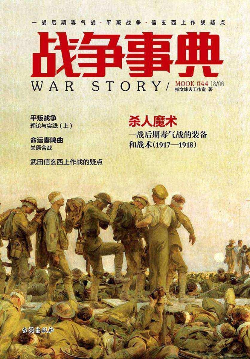 战争事典044:一战后期毒气战·平叛战争·信玄西上作战疑点