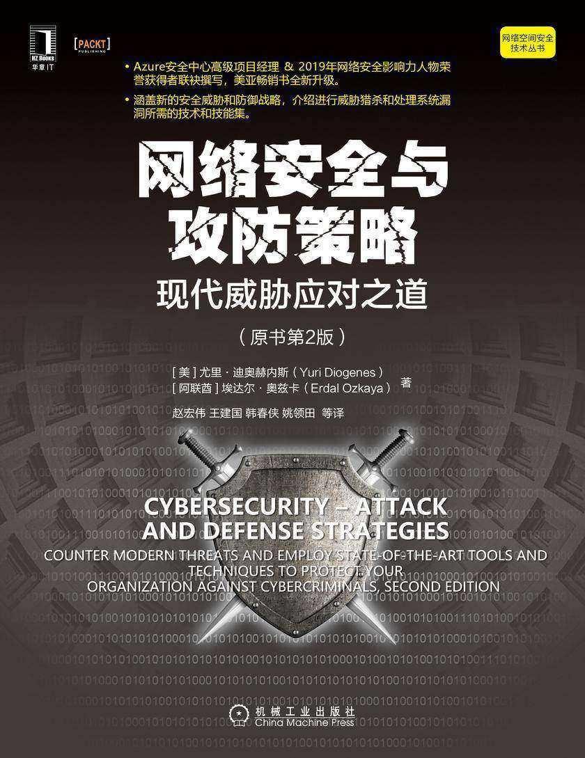网络安全与攻防策略:现代威胁应对之道:原书第2版