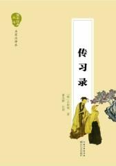 传习录(国学经典丛书)