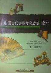 中国古代诗歌散文欣赏读本