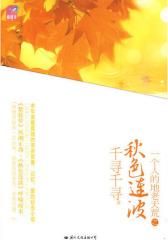 秋色连波(试读本)