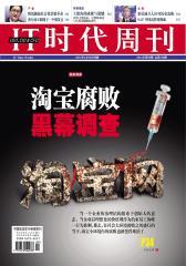 IT时代周刊 半月刊 2012年08期(电子杂志)(仅适用PC阅读)