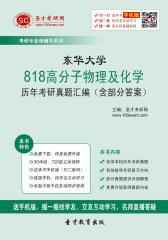 东华大学818高分子物理及化学历年考研真题汇编(含部分答案)