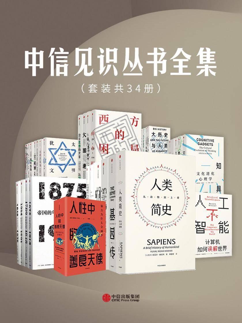 中信见识丛书全集(套装共34册)