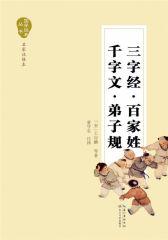 三字经·百家姓·千字文·弟子规(国学经典丛书)
