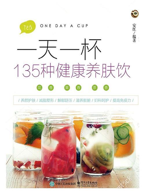 一天一杯:135种健康养肤饮