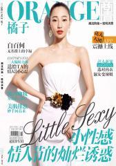 ORANGE橘子 月刊 2012年04期(电子杂志)(仅适用PC阅读)
