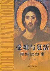 受难与复活:耶稣的故事