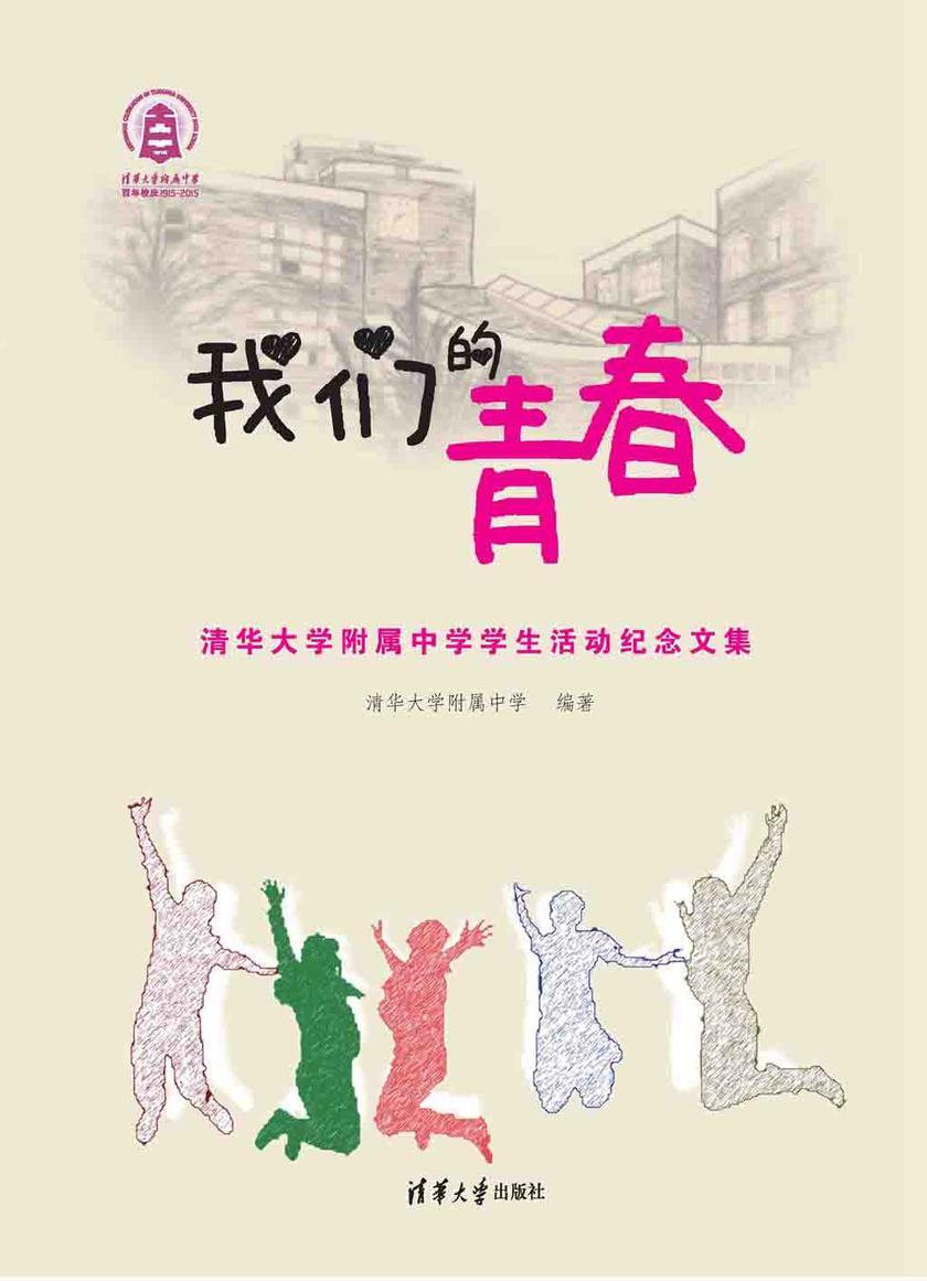 我们的青春——清华大学附属中学学生活动纪念文集