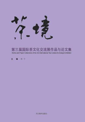 茶境:第三届国际茶文化交流展作品与论文集