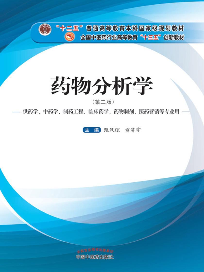 药物分析学(十三五)