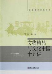 文物精品与文化中国十五讲(名家通识讲座书系)
