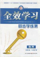 全效学习系列丛书:北师大版.同步学练测.物理.八年级.下(仅适用PC阅读)