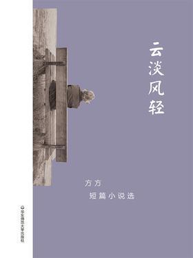 云淡风轻:方方短篇小说选