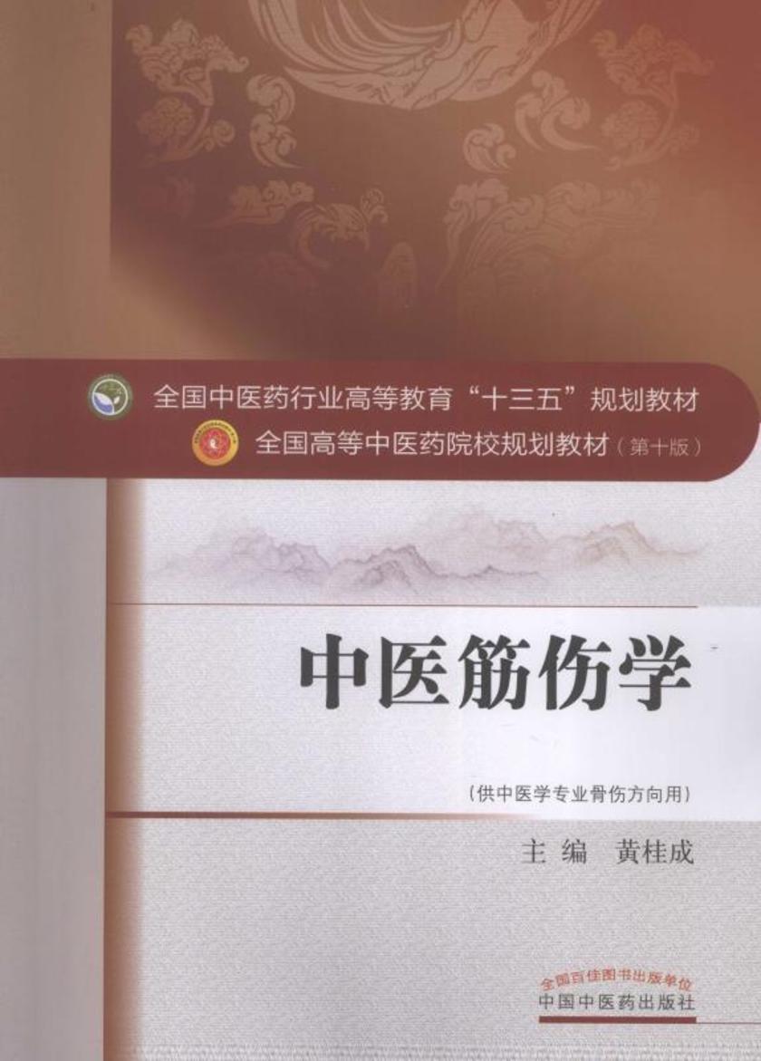 中医筋伤学(十三五)