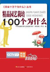 精品园艺栽培100个为什么(仅适用PC阅读)